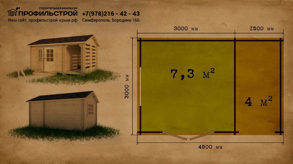 Хозблок 4.5×3 м с дровницей