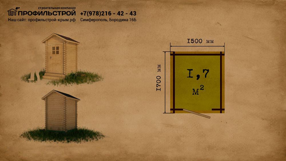 Туалет/душ  1.5×1.7 м